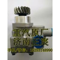 临工矿车助力泵-7077955927