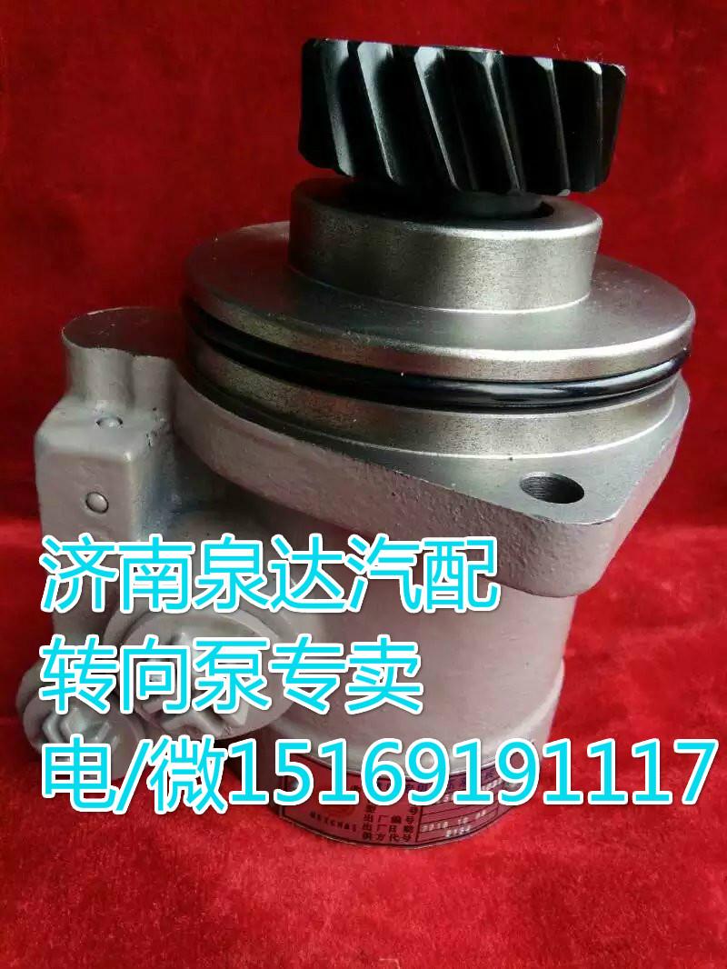 潍柴WD615发动机斯太尔原厂转向泵612600130140/612600130140