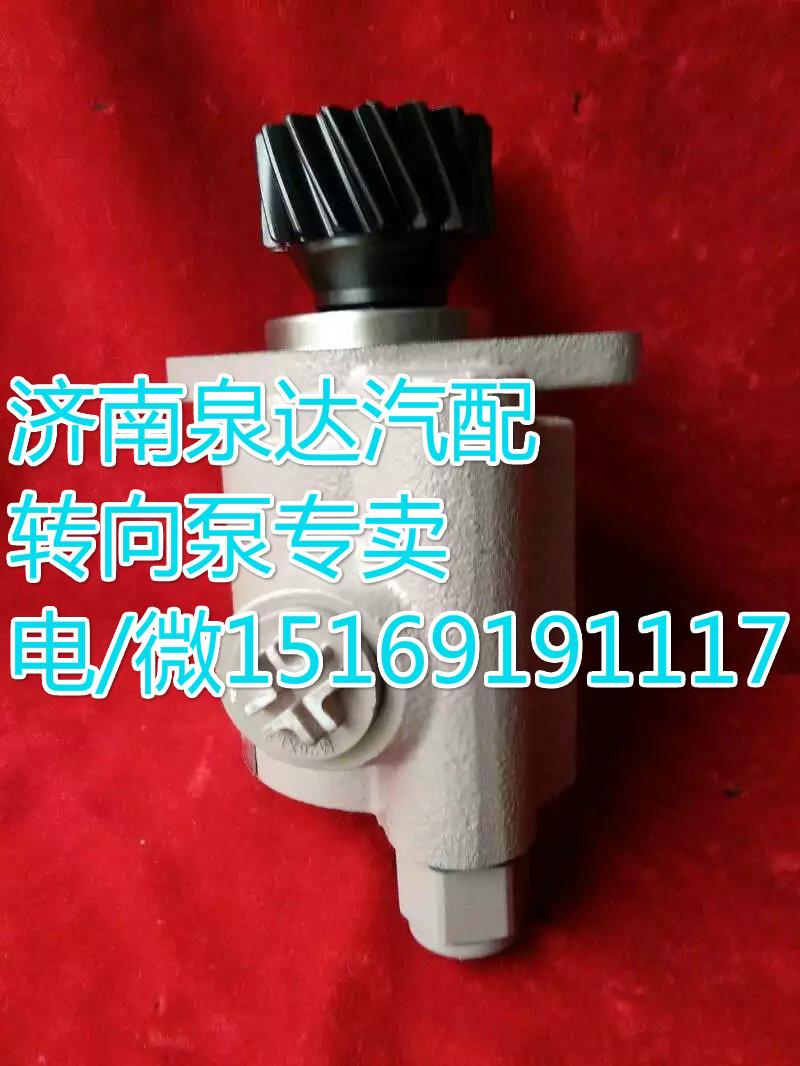 北方奔驰/华菱/红岩转向助力泵叶片泵612600130225/612600130225