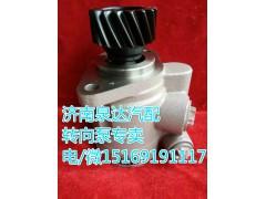 北奔潍柴WP10发动机转向助力叶片泵612600130257
