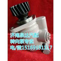 陕汽奥龙/德龙转向助力叶片泵DZ9100130027