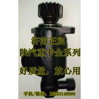 陝汽德龍、助力泵、轉子泵DZ9100130029