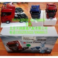 FH380000001A-7A8029车模