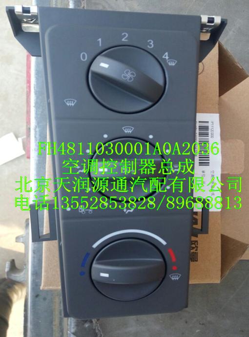 H4空调控制器总成/