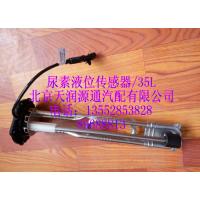 尿素液位传感器