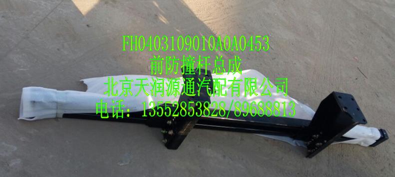 前防撞杆总成FH0403109010A0A0453/FH0403109010A0A0453