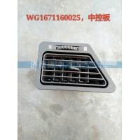 中控板WG1671160025