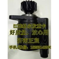 江淮助力泵3407010H3910