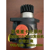 福田欧曼/GTL/自卸车/助力泵1325834007002