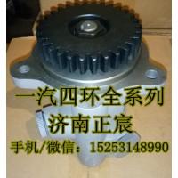 解放助力泵、转子泵3407020A551-0010