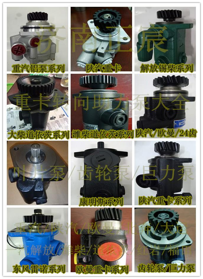 重汽24齿转向泵/bobapp官网下载/巨力泵-济南正宸/WG9925470037
