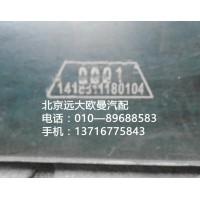 1418311180104橡胶垫带