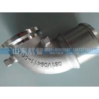 增压进气弯管081V09411-0647