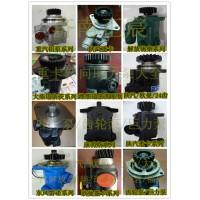 陕汽、M3000、助力泵、转子泵DZ95259470500/DZ95259470500