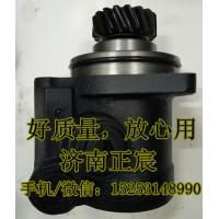 中国重汽、金王子助力泵、转子泵WG9100130037
