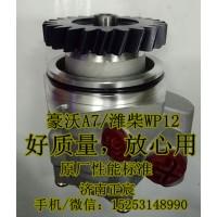 陕汽F3000助力泵、转子泵DZ95319130002