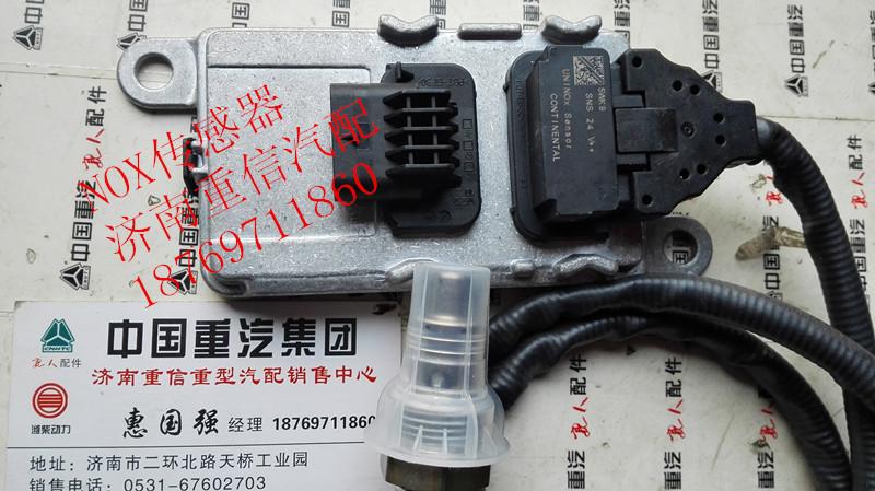 氮氧传感器5WK97103/5WK97103