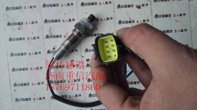 氧传感器VG1540090052/VG1540090052