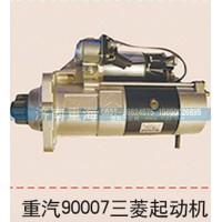重汽90007三菱起动机