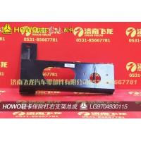 保险杠右支架总成LG9704930115轻卡配件