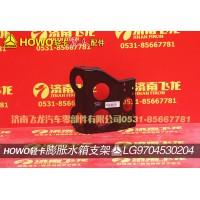膨胀水箱支架LG9704530204轻卡配件