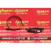 消声器卡箍LG9704520742