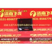 支架LG9704230297轻卡配件
