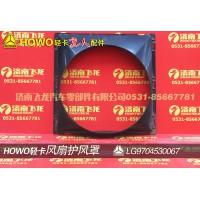 风扇护风罩LG9704530067轻卡配件