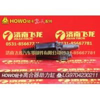 离合器助力缸LG9704230211轻卡配件