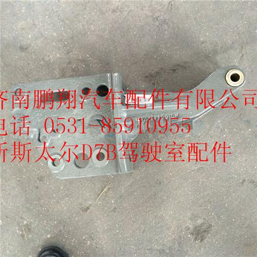 WG1684437029新斯太尔D7BM5G驾驶室配件