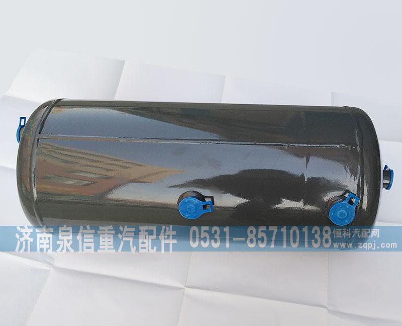 储气筒WG9000360712【重汽储气筒】/WG9000360712