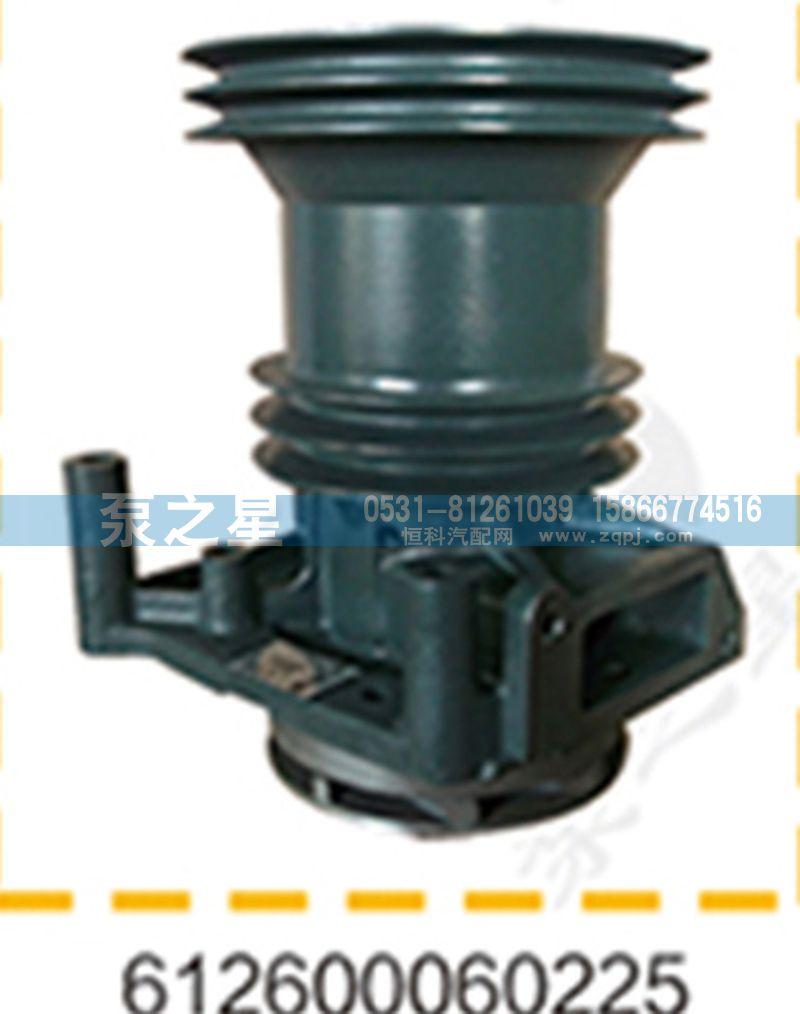 水泵总成612600060225/612600060225