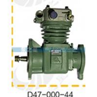 空压机总成D47-000-44