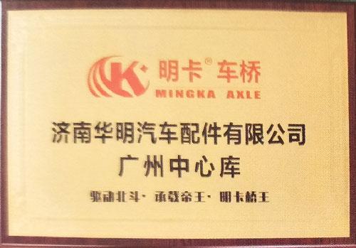 明卡车桥-广州中心库