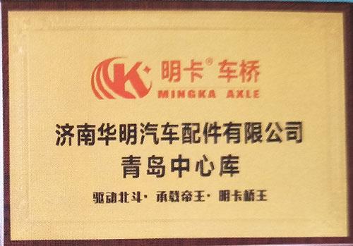 明卡车桥-青岛中心库