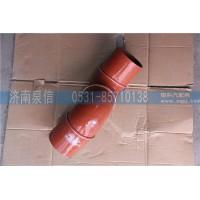 WG9725530278天然气中冷器胶管/WG9725530278