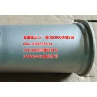 重汽豪瀚驾驶室配件排气管AZ9525540121