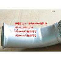 重汽豪瀚驾驶室配件排气管AZ9525540122