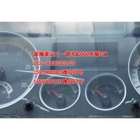 重汽豪瀚驾驶室配件仪表AZ9525580010