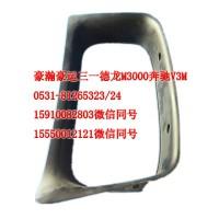重汽豪瀚驾驶室配件仪表罩总成AZ1651160011