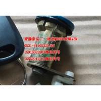 重汽豪瀚驾驶室配件右前门锁芯AZ9525580195