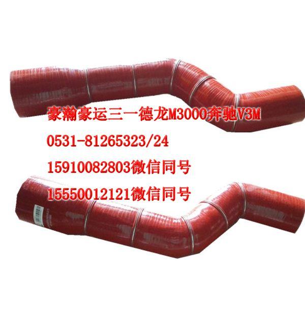 重汽豪瀚驾驶室配件中冷器胶管AZ9525530082/AZ9525530082