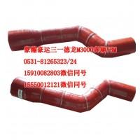 重汽豪瀚驾驶室配件中冷器胶管AZ9525530082