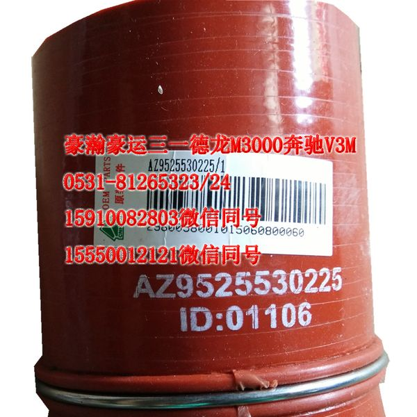 重汽豪瀚驾驶室配件中冷器胶管AZ9525530225/AZ9525530225