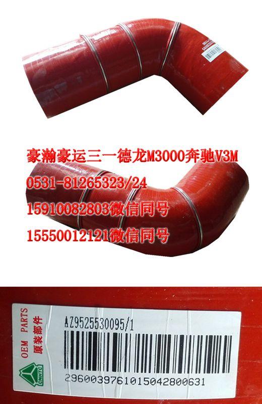 重汽豪瀚驾驶室配件中冷器胶管AZ9522530095/AZ9522530095