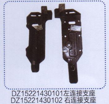 DZ15221430101.2左右连接支架/DZ15221430101.2