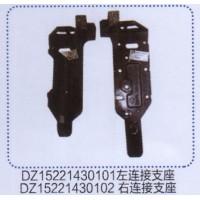 DZ15221430101.2左右连接支架