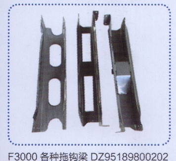 F3000各种拖钩梁DZ195189800202/DZ195189800202