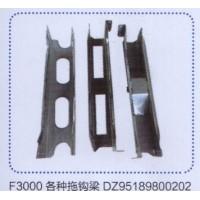 F3000各种拖钩梁DZ195189800202