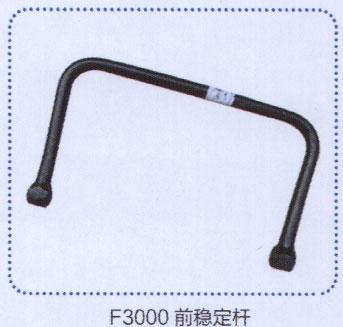 f3000前稳定杆/